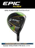 キャロウェイ EPIC FLASH STAR フェアウェイウッド [Speeder EVOLUTION V FW 50 フレックス:S]