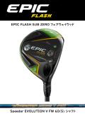 キャロウェイ EPIC FLASH SUB ZERO フェアウェイウッド [Speeder EVOLUTION V FW 60 フレックス:S] 通常スペック