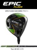キャロウェイ EPIC FLASH SUB ZERO ドライバー [Tour AD SZ フレックス:S  ロフト:9.0] 通常スペック
