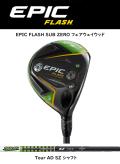 キャロウェイ EPIC FLASH SUB ZERO フェアウェイウッド #3 (15°)[Tour AD SZ フレックス:S]