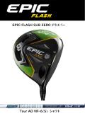 キャロウェイ EPIC FLASH SUB ZERO ドライバー  Tour AD VR-6