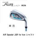 レディス ブリヂストン TOUR B JGR  ブルー アイアン単品 #6  [AiR Speeder JGR for Ironフレックス:L] 特注スペック