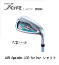 レディス ブリヂストン TOUR B JGR  ブルー アイアン5本セット  [AiR Speeder JGR for Ironフレックス:L] 通常スペック