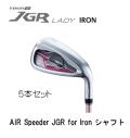 レディス ブリヂストン TOUR B JGR ピンク アイアン5本セット [AiR Speeder JGR for Iron] 通常スペック