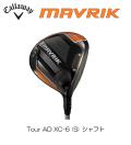 キャロウェイ MAVRIK ドライバー  Tour AD XC-6シャフト