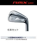 ヤマハ リミックス 120 アイアン オリジナルスチール N.S.PRO RMX95 (S)