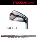ヤマハ リミックス 120 アイアン6本セットTMX-520i
