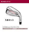 レディス プロギア RS RED アイアン5本セット [Speeder EVOLUTION for PRGR フレックス:L]