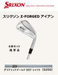 ダンロップ スリクソン スリクソン Z-FORGED アイアン6本 [ダイナミックゴールド DST シャフト / S200 ] 通常スペック
