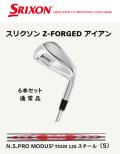 ダンロップ スリクソン スリクソン Z-FORGED アイアン6本 [N.S.PRO MODUS3 TOUR 120 / S ] 通常スペック
