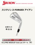 ダンロップ スリクソン Z-FORGED  アイアン6本セット [N.S.PRO MODUS3 TOUR 120 / X ] 特注スペック SRIXON