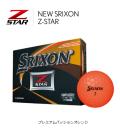ダンロップ NEW スリクソン Z-STAR プレミアムパッションオレンジ 1ダース SRIXON