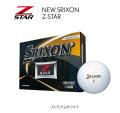 ダンロップ NEW スリクソン Z-STAR プレミアムホワイト 1ダース SRIXON