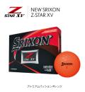 スリクソン Z−STAR XV プレミアムパッションオレンジ