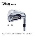 ブリヂストン JGR HF3 アイアン単品 TOUR AD for JGR TG2-IR シャフト(カーボン)