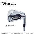 ブリヂストン JGR HF3 アイアン5本セット N.S.PRO MODUS3 TOUR105シャフト(スチール)