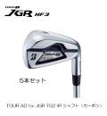 ブリヂストン JGR HF3 アイアン5本セット TOUR AD for JGR TG2-IR シャフト(カーボン)