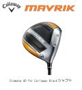 MAVRIK MAX FAST ドライバー [Diamana 40 for Callaway Black フレックス:S ロフト:9.5] 通常スペック
