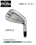 プロギア PRGR 01 アイアン 6本セット [NS PRO 950GH neo]