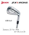 ダンロップ スリクソン ZX5 アイアン6本セット  [Diamana ZX for IRON カーボンシャフト フレックス:S] SRIXON