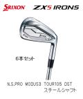 ダンロップ スリクソン ZX5 アイアン6本セット N.S.PRO MODUS3 TOUR105 DST