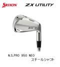 ダンロップ スリクソン ZXU ユーティリティ  N.S.PRO 950 NEO スチールシャフト
