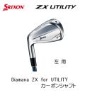 左用 ダンロップ スリクソン ZXU ユーティリティ  Diamana ZX for UTILITY カーボンシャフト