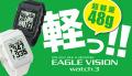 朝日ゴルフ用品 イーグルビジョン Watch3 腕時計型 ゴルフナビ 2016年モデル