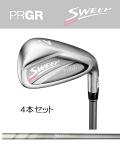 プロギア SWEEP アイアン4本セット レディース 2020年モデル [スプリング フレックス:M-30]