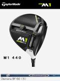 テーラーメイド M1 440 ドライバー 2017年モデル [Diamana BF 60シャフト フレックス:S ロフト:9.5]