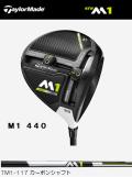 テーラーメイド M1 440 ドライバー 2017年モデル [TM1-117シャフト フレックス:S ロフト:9.5]