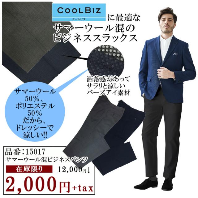 [TIME SALE][ネット通販限定] 清涼感バーズアイ織りサマーウール混 ビジネスパンツ スラックス グレー ネイビー クールビズ 15017