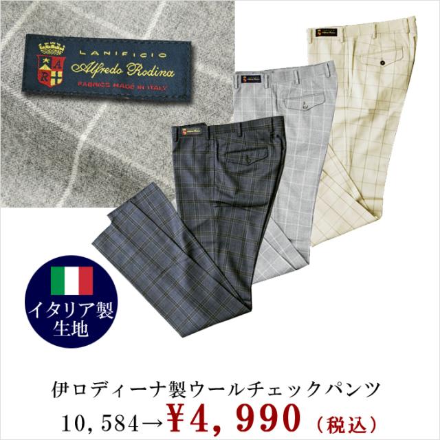 [ネット通販限定品] イタリア製生地ノータックチェックウール美脚パンツ スラックス ビジネス グレー ベージュ ネイビー 15554 REYCREEK(レイクリーク)
