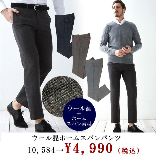 [ネット通販限定品]ホームスパンウール混ノータックスラックス パンツ メンズ 15564 G-stage(ジーステージ)