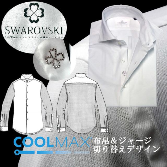 SALE 日本製 ジャージ切り替えシャツ スワロフスキー ホワイトレーベル ドレスシャツ 190655 GALLIPOLI camiceria ガリポリカミチェリア