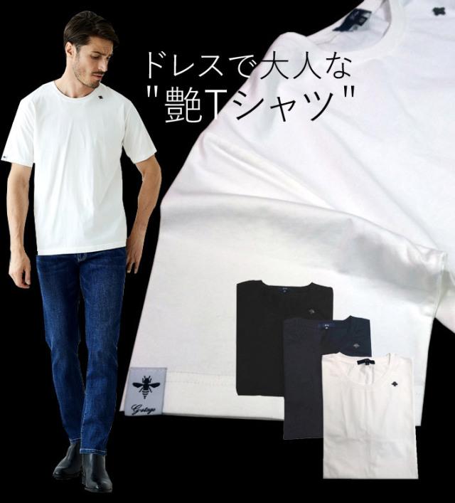 [父の日ギフト対象商品ラッピング送料無料]シルケット天竺 半袖Tシャツ 3色セット 綿 ホワイト ネイビー ブラック デザインTシャツ クルーネック 無地 190901 G-stage ジーステージ