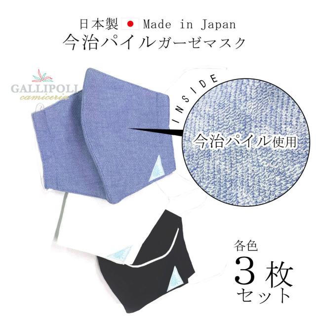 L[会員様限定販売]日本製ガリポリマスク 今治パイルガーゼマスク 3枚セット 洗える ガリポリマスク 洗える 日本製 立体マスク 20mask GALLIPOLI camiceria ガリポリカミチェリア