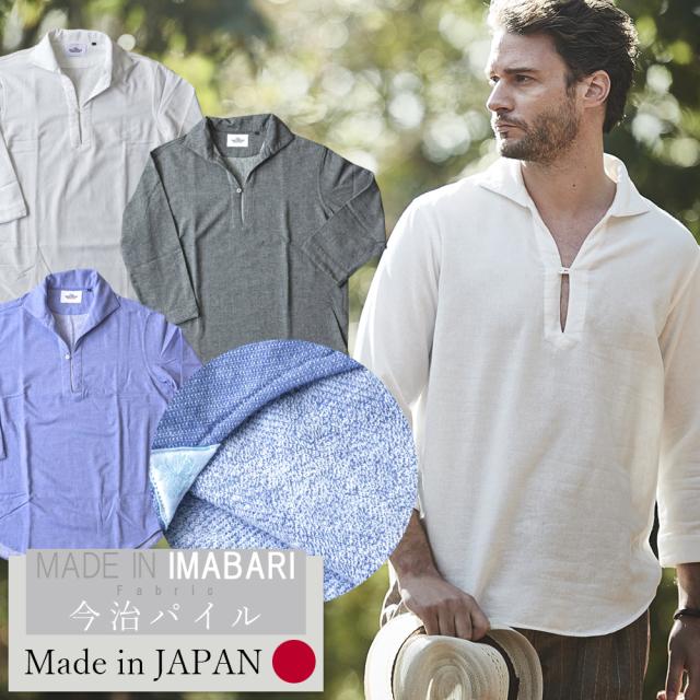 Safari掲載 日本製 今治 カプリシャツ パイル ホワイト グレイ サックス 7分袖 300676 GALLIPOLI camiceria ガリポリカミチェリア
