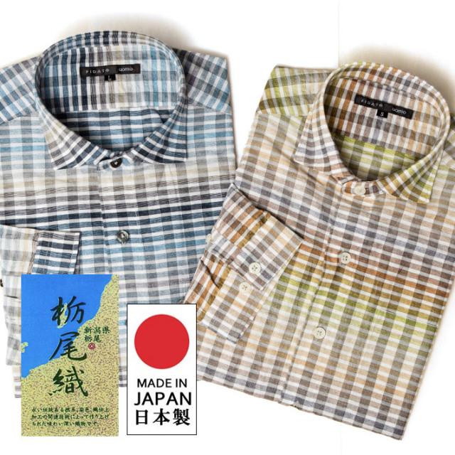 SALE[父の日ギフト対象商品ラッピング送料無料] 日本製栃尾織りチェック柄リネン混七分袖シャツ 370606 FIDATO(フィダート)