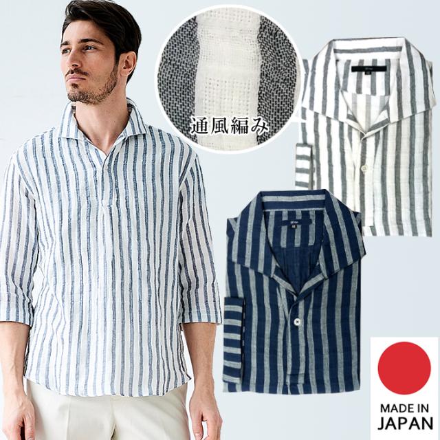 日本製ストライプ柄 通風編みコットンカプリシャツ 七分シャツ カッタウエイ ネイビー ホワイト  370616 G-stage(ジーステージ)
