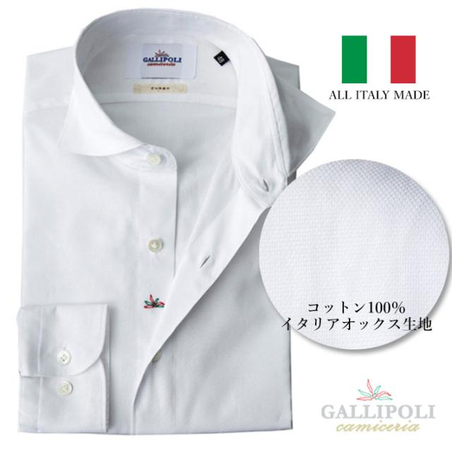 SALE  イタリア製 無地コットンカッタウェイ長袖 オックスフォードシャツ 白シャツ カジュアルシャツ ビジネスシャツ ホワイトシャツ 370651-226 370653-100  自信が持てる仕事着 イタリア製シャツ  GALLIPOLI camiceria(ガリポリカミチェリア)