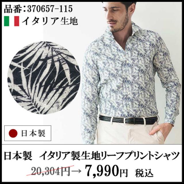 [TIME SALE] 日本製 イタリア GDA社製生地 リーフプリント 長袖リネンカジュアルシャツ リネン100% 麻シャツ セミワイド ネイビー 370657-115 GALLIPOLI camiceria(ガリポリカミチェリア)