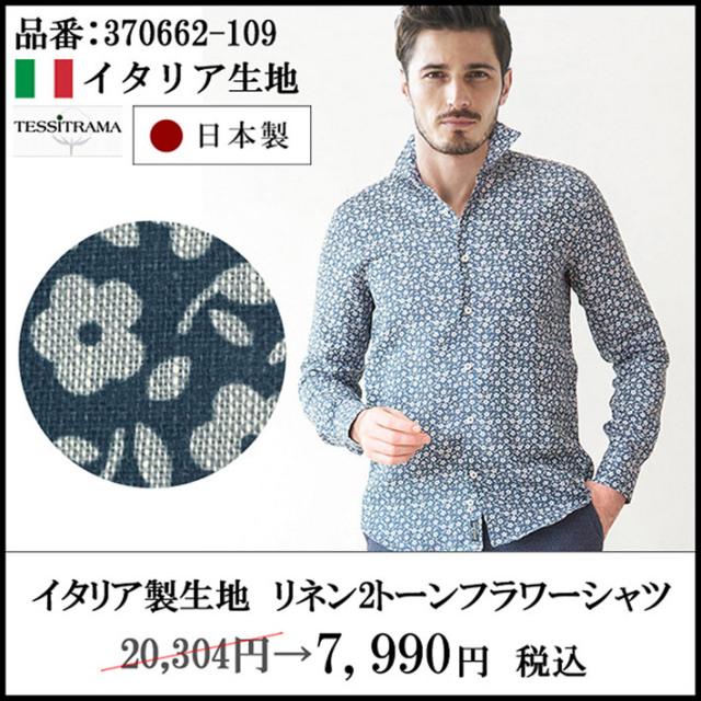 [TIME SALE] 日本縫製イタリア製生地 リネン2トーンフラワープリントシャツ セミワイド ブルーグレー 370662-109 GALLIPOLI camiceria(ガリポリカミチェリア)