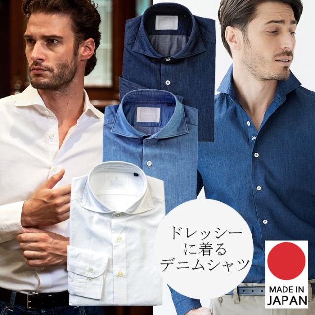 日本製 インディゴ デニム シャツ ワンウォッシュ ホワイトレーベル ドレスシャツ 490669-010 GALLIPOLI camiceria ガリポリカミチェリア