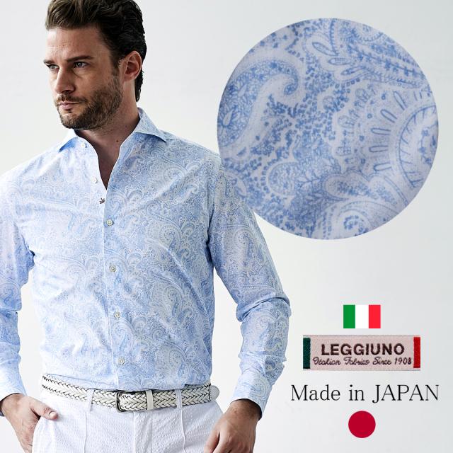 日本製 イタリアLEGGIUNO生地 ペイズリー柄シャツ ブルー 510664 GALLIPOLI camiceria ガリポリカミチェリア