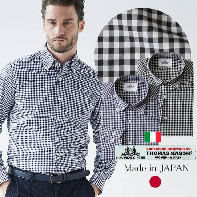 日本製 イタリア生地 メンズシャツ ギンガムチェック ボタンダウン THOMAS MASON 510670 GALLIPOLI camiceria(ガリポリカミチェリア)