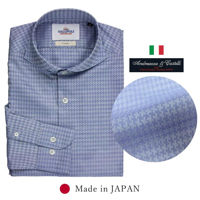 日本製イタリア生地小紋柄長袖シャツ カッタウエイ ブルー 510675-004 GALLIPOLI camiceria ガリポリカミチェリア