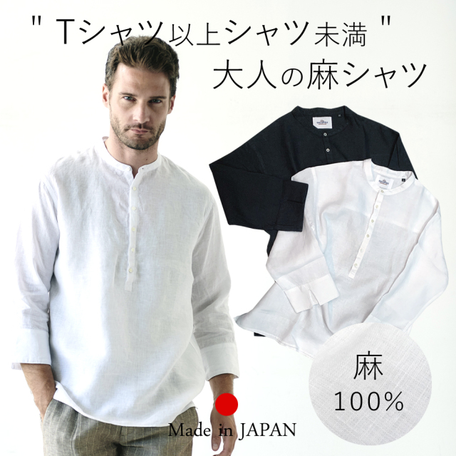 リネンシャツ 日本製 スタンドカラー プルオーバーリネンシャツ ホワイト ブラック 510677 GALLIPOLI camiceria ガリポリカミチェリア