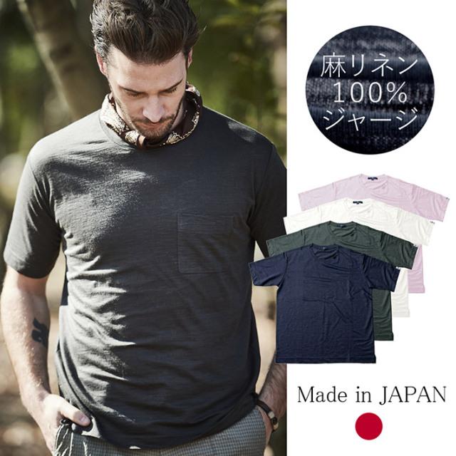 Tシャツ 半袖 クルーネック ジャージシャツ ストレッチ   ネイビー カーキ ピンク 511504 G-stage ジーステージ