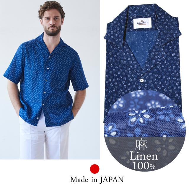 日本製 リネン開襟ショートスリーブシャツ ブルー 花柄 麻 511606-010 GALLIPOLI camiceria ガリポリカミチェリア